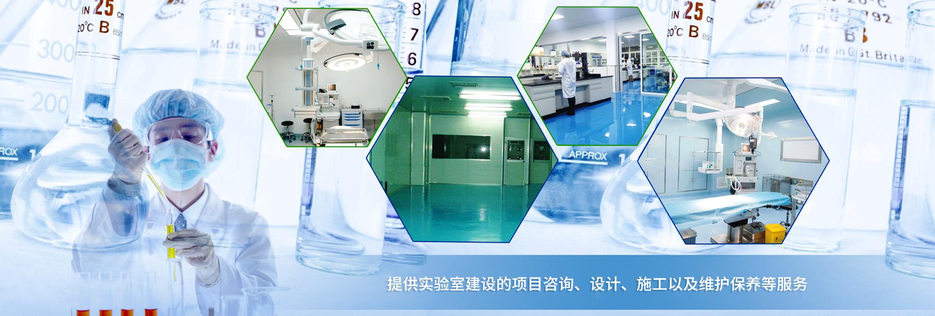 郑州实验室净化公司哪家好