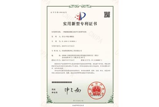 实用新型专利证书9
